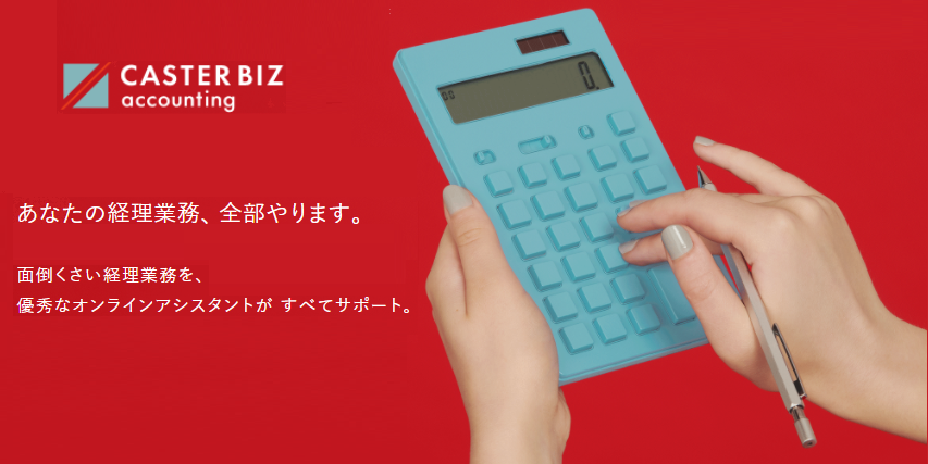 CASTER BIZ accounting製品詳細1