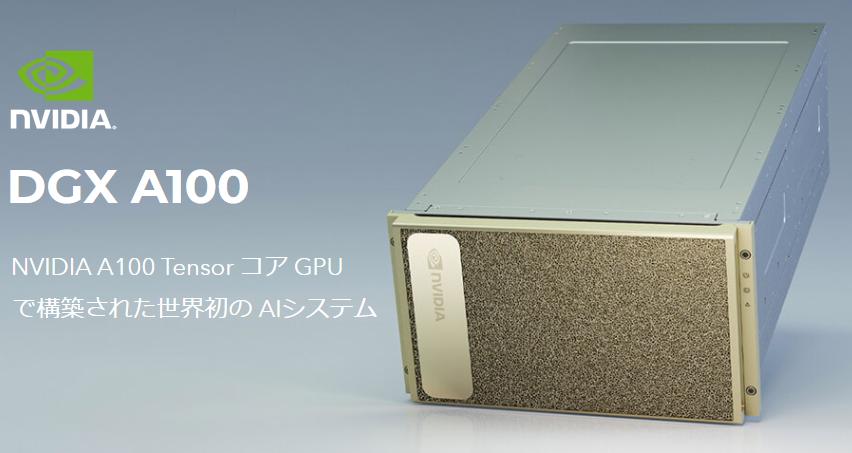 NVIDIA DGX A100製品詳細1