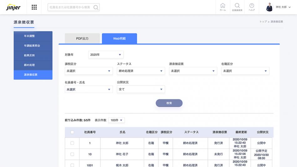 jinjer給与製品詳細3