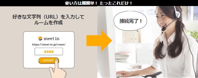 meet in製品詳細1