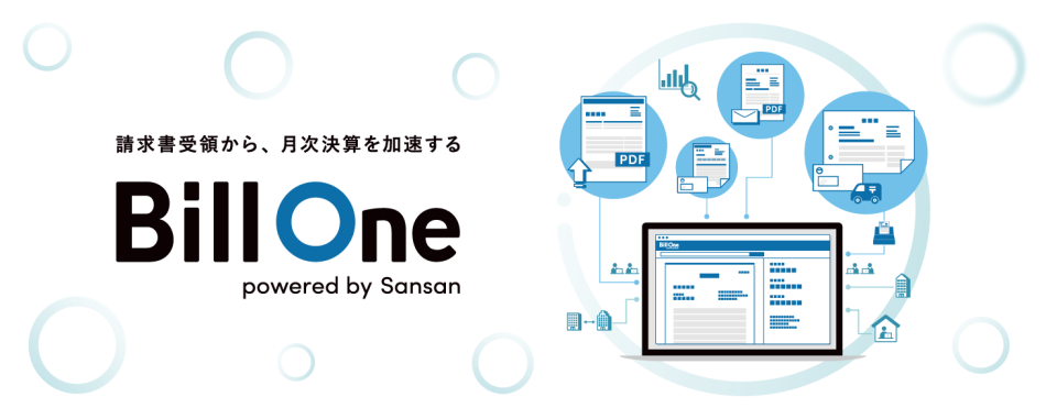 Bill One powered by Sansan製品詳細1