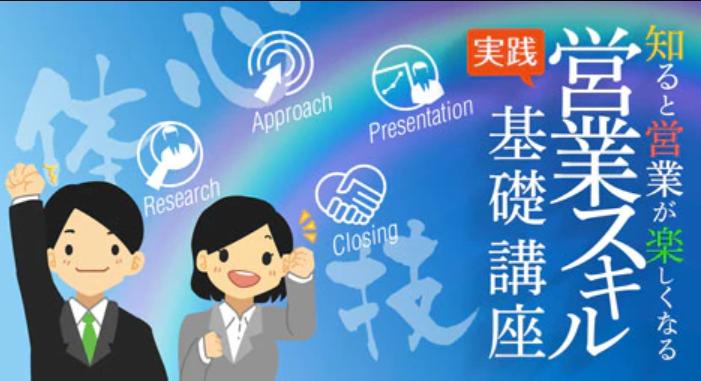 実践!営業スキル基礎講座 【オンライン対応】製品詳細1