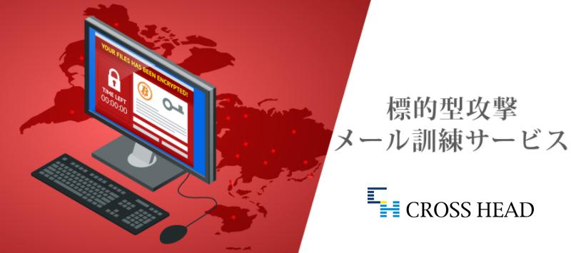 標的型攻撃メール訓練サービス製品詳細1