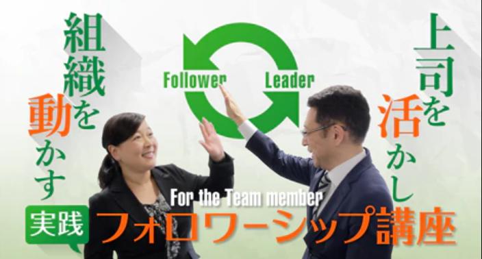 【オンライン対応】上司を活かし組織を動かす実践フォロワーシップ講座製品詳細1