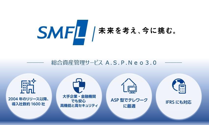 総合資産管理サービスA.S.P. Neo3.0製品詳細1
