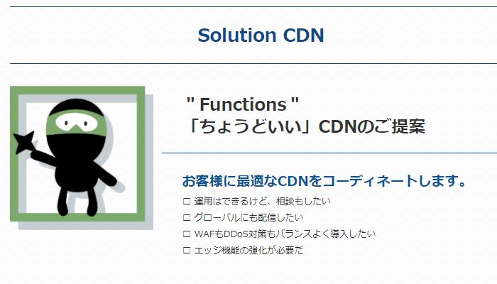 CDN square製品詳細2