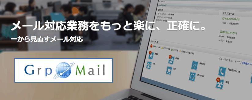 GrpMail製品詳細1