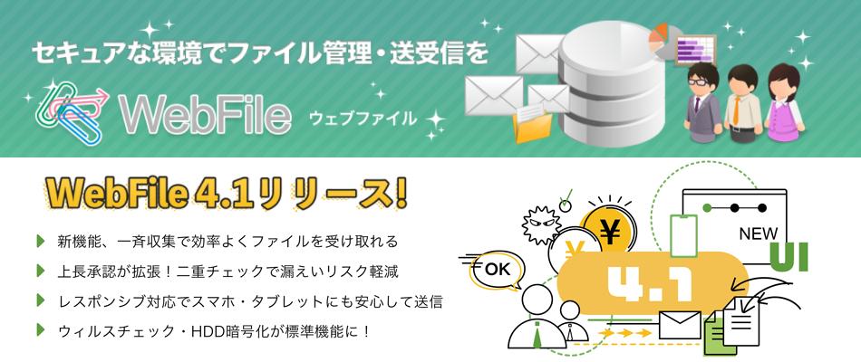 WebFile製品詳細1