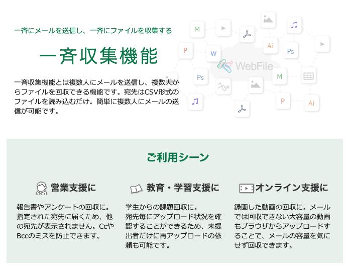 WebFile製品詳細3