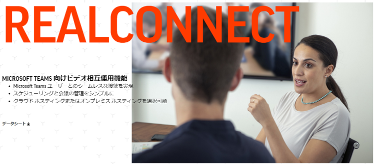 Poly RealConnect for Teams製品詳細1