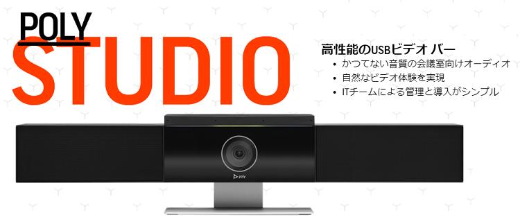 Poly Studio シリーズ製品詳細1