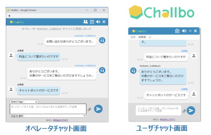 Challbo(チャルボ)製品詳細1