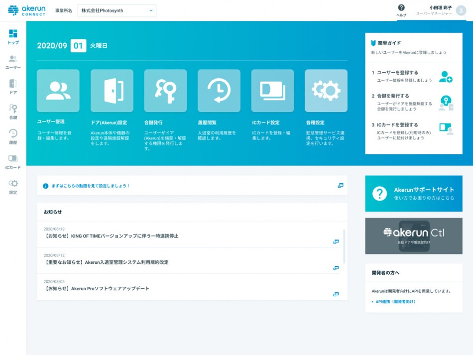 Akerun入退室管理システム製品詳細3