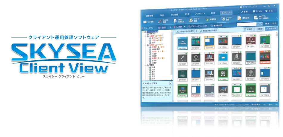SKYSEA Client View製品詳細1