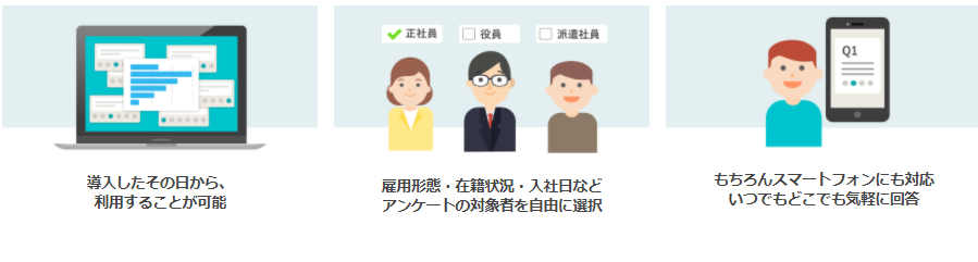 SmartHR製品詳細3