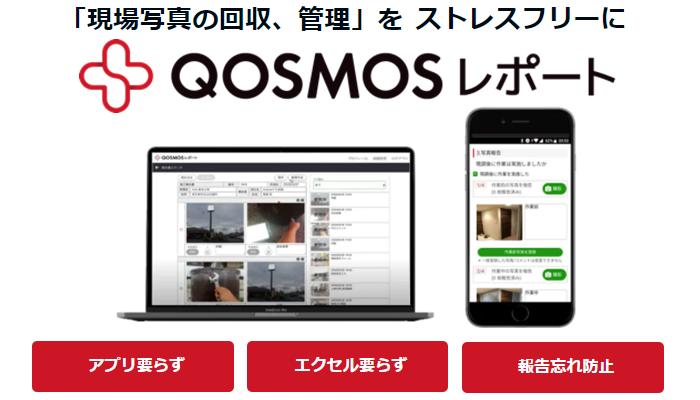 Qosmosレポート製品詳細1