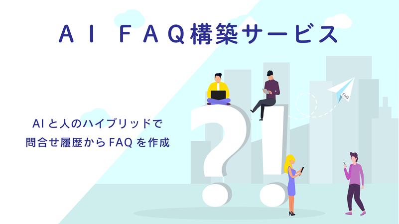 AI FAQ構築サービス製品詳細1