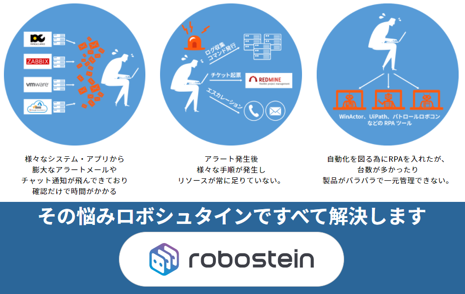 robostein(ロボシュタイン)製品詳細3