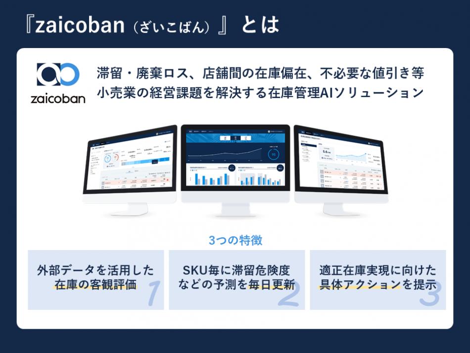 流通・小売業向けシステム 在庫管理AIソリューション   zaicoban製品詳細2