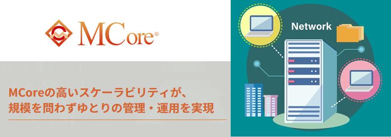 MCore製品詳細1