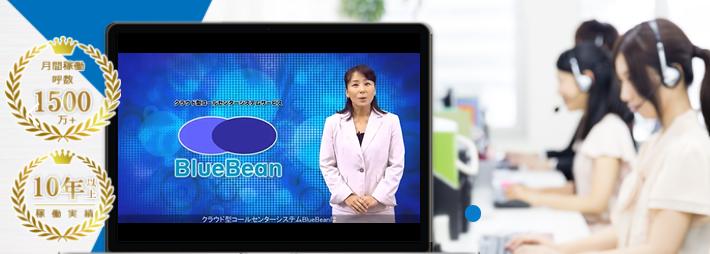 BlueBean製品詳細1