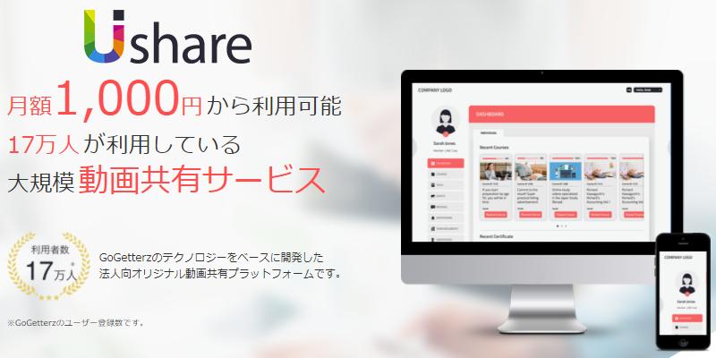UIshare製品詳細1