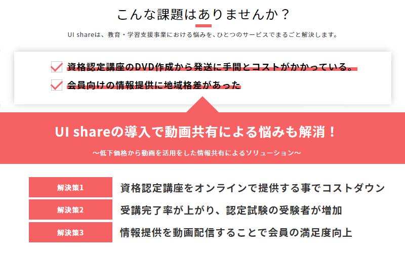 UIshare製品詳細2
