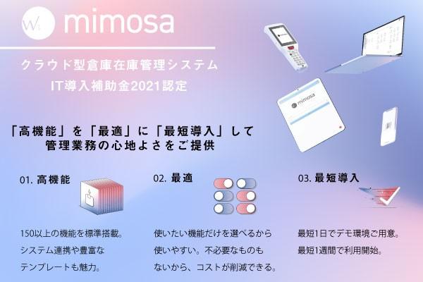 W3 mimosa製品詳細2