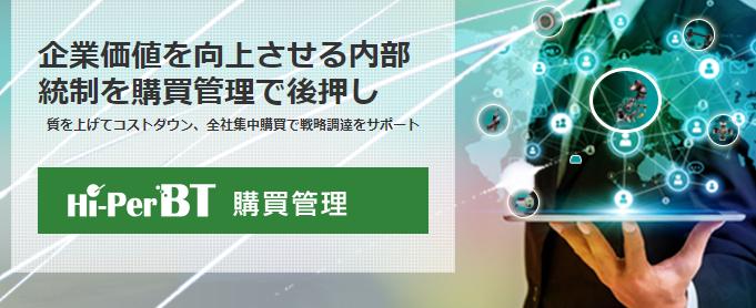 Hi-PerBT 購買管理製品詳細1