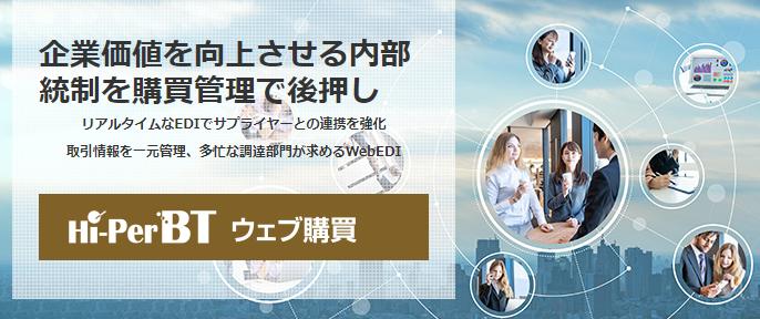 Hi-PerBTウェブ購買製品詳細1
