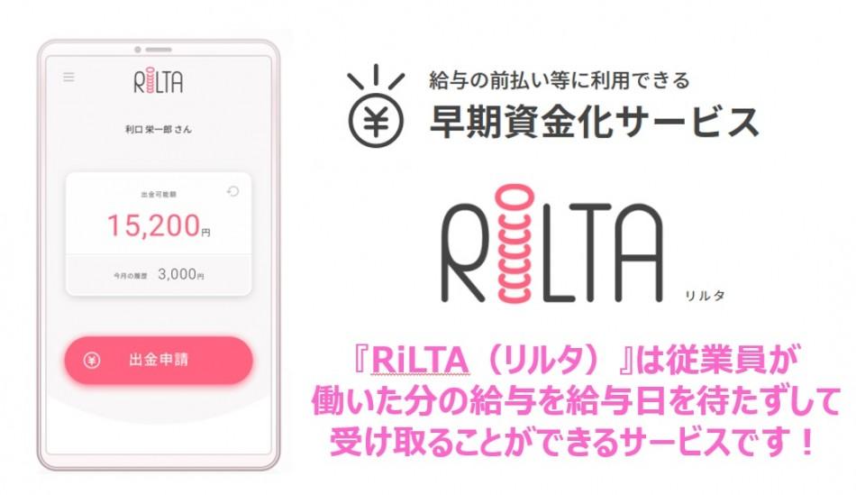 早期資金化サービス RiLTA製品詳細2