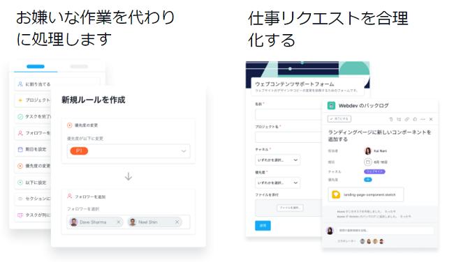 Asana製品詳細2