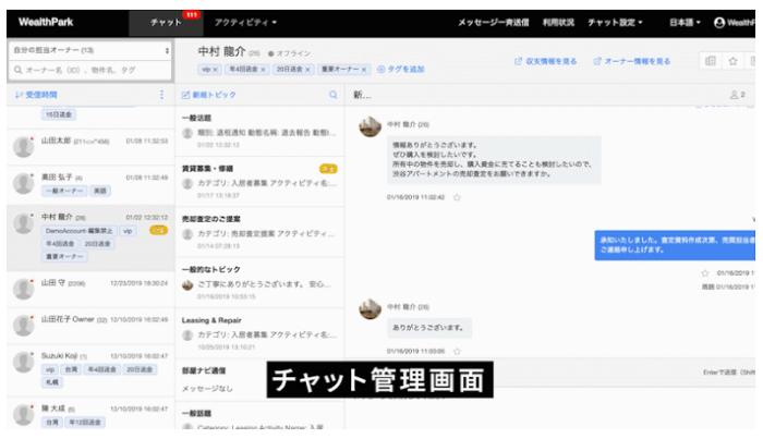 WealthParkビジネス製品詳細3