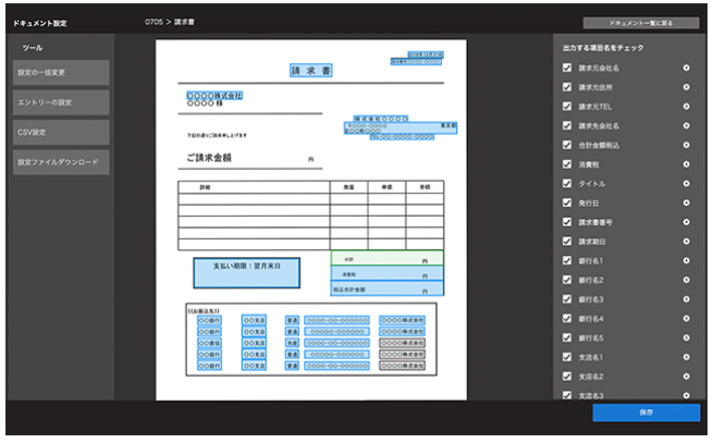 DX Suite製品詳細3