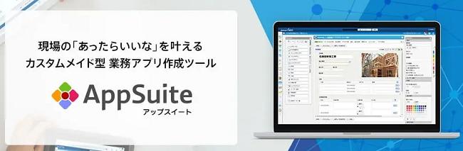 AppSuite製品詳細1