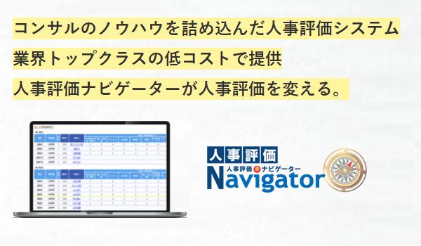 【トップクラスの低価格】コンサル会社のシステム『人事評価ナビゲーター』製品詳細1