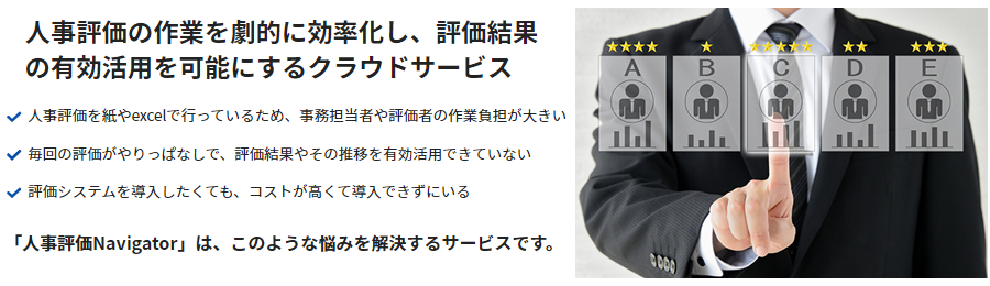 【トップクラスの低価格】コンサル会社のシステム『人事評価ナビゲーター』製品詳細2