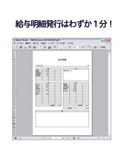 J-MOTTO Web給与明細サービス製品詳細1