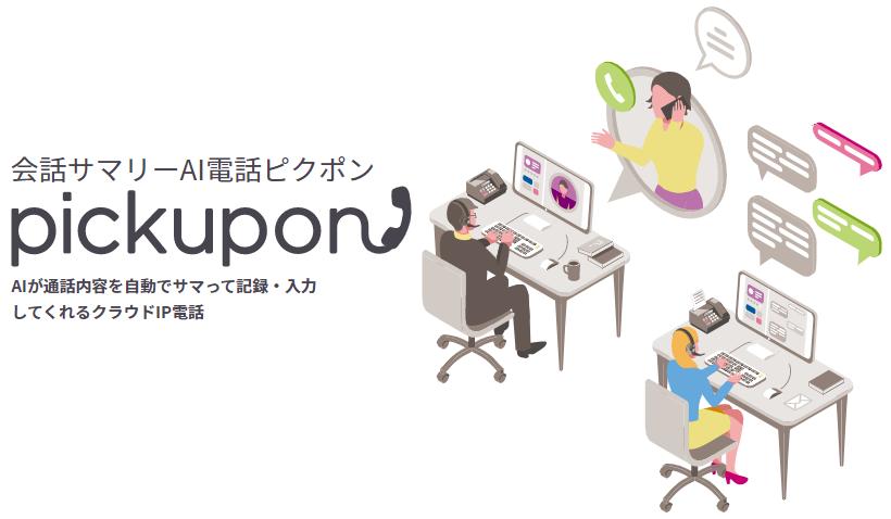 pickupon(ピクポン)製品詳細1