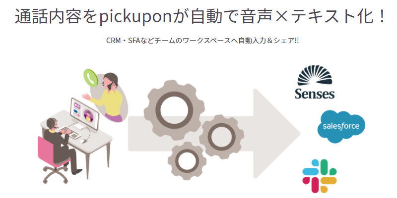 pickupon(ピクポン)製品詳細2