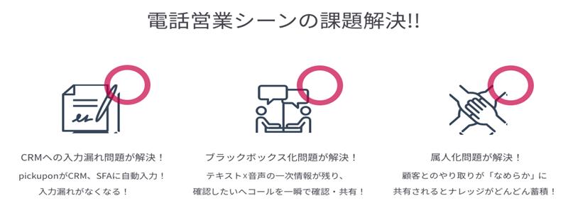 pickupon(ピクポン)製品詳細3