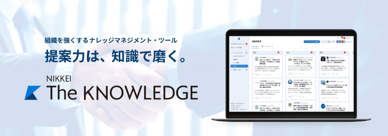 NIKKEI The KNOWLEDGE製品詳細1
