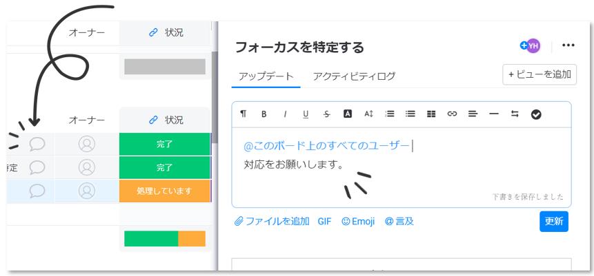 monday.com製品詳細3