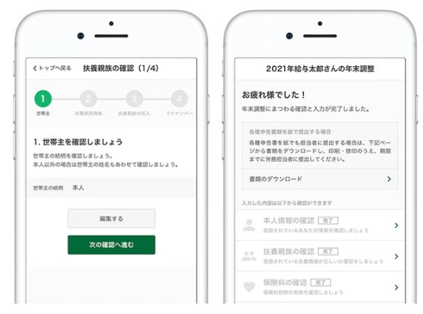 人事労務freee製品詳細2