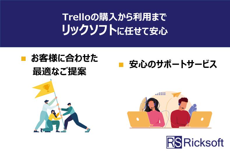 Trello製品詳細1