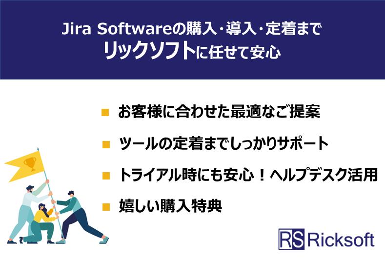 Jira Software(ジラ ソフトウェア)製品詳細1