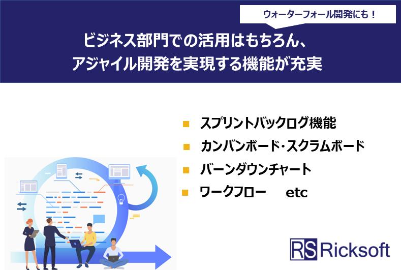 Jira Software(ジラ ソフトウェア)製品詳細3