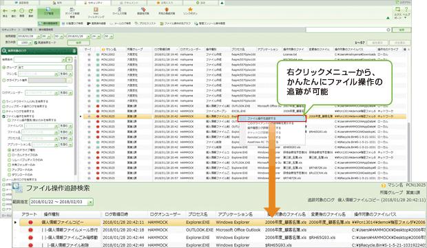 AssetView製品詳細1
