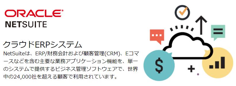 Oracle NetSuite製品詳細1