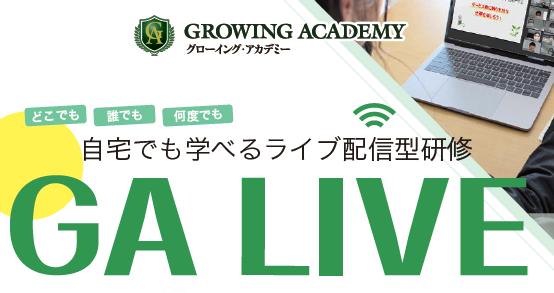 GA LIVE製品詳細1